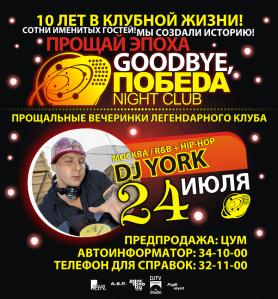 DJ YORK >>> GOODBYE, ПОБЕDA!
