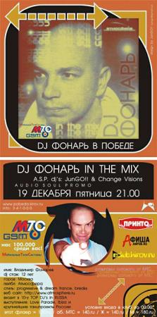 DJ ФОНАРЬ IN THE MIX