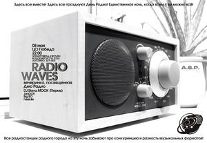 RADIO WAVES ИЛИ ДЕНЬ РАДИО