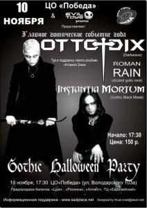 GOTHIC HALLOWEEN PARTY